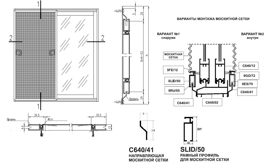 """Раздвижные противомоскитные сетки """"SLID"""" с направляющими и щеточным уплотнителем для примыкания к створкам раздвижного блока"""